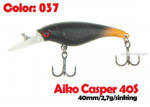 Воблер Aiko CASPER 40S 037-цвет / 40мм / 2,7 гр /  тонущий