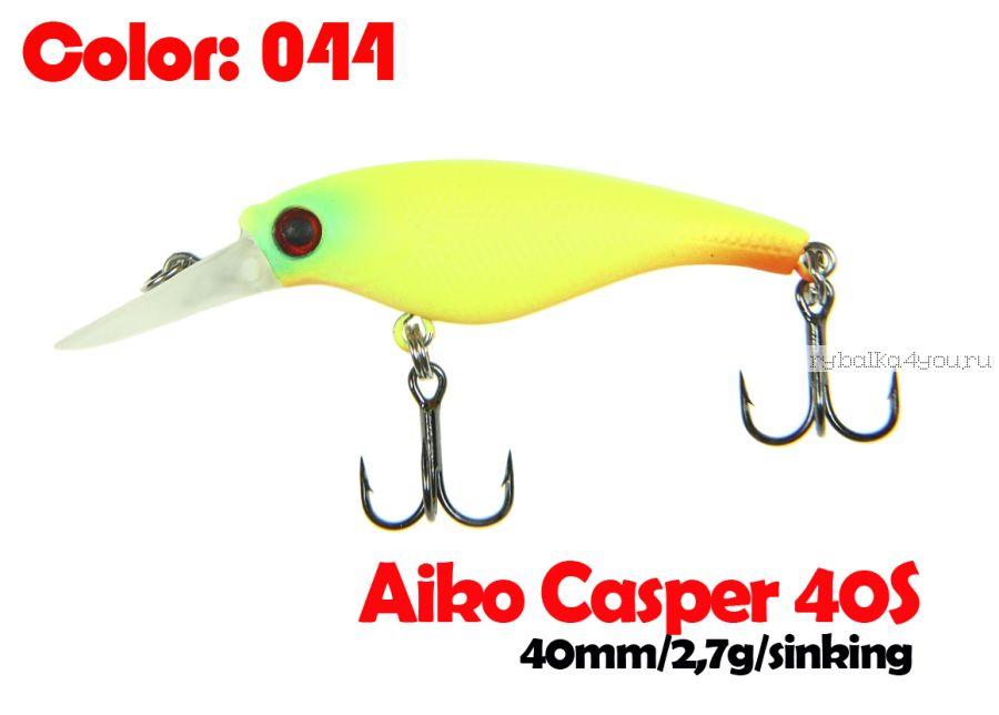 Воблер Aiko CASPER 40S 044-цвет / 40мм / 2,7 гр /  тонущий