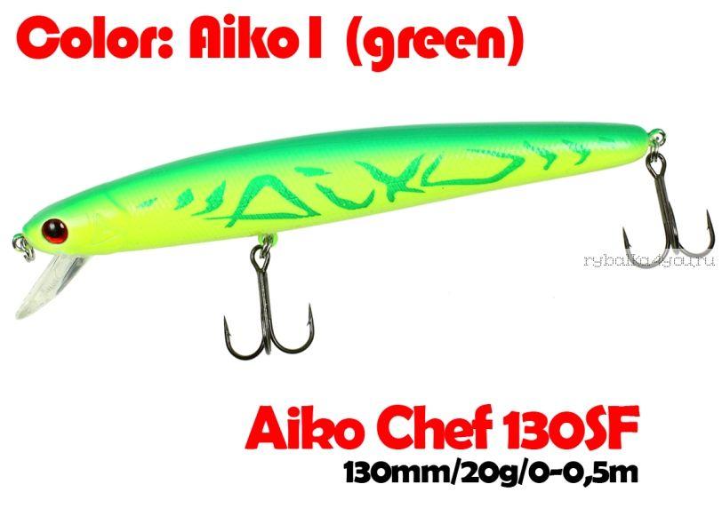 Воблер Aiko CHEF 130SF 130мм / 23,3 гр /  плавающий / AIKOgreen-цвет