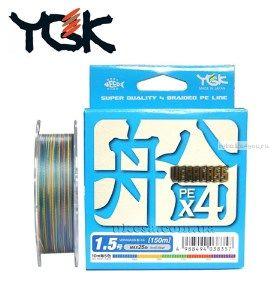 Леска плетеная YGK Veragass PE X4 150 м