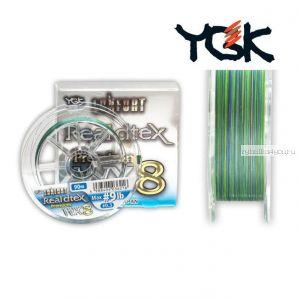 Леска плетеная YGK Lonfort Real DTex Premium 90м