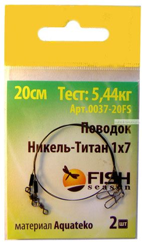 Поводок Fish Season 1 Х 7,18 lb/0,35 мм /тест 8,16 кг / никель-титан ( упаковка 2 шт)(Артикул:0046)