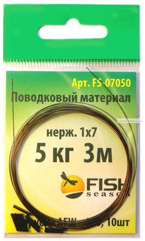 Поводковый материал нерж.  Fish Season  1х7 / длина 3 м + обж. трубка AFW ( упаковка 2 шт)(Артикул:FS07050)