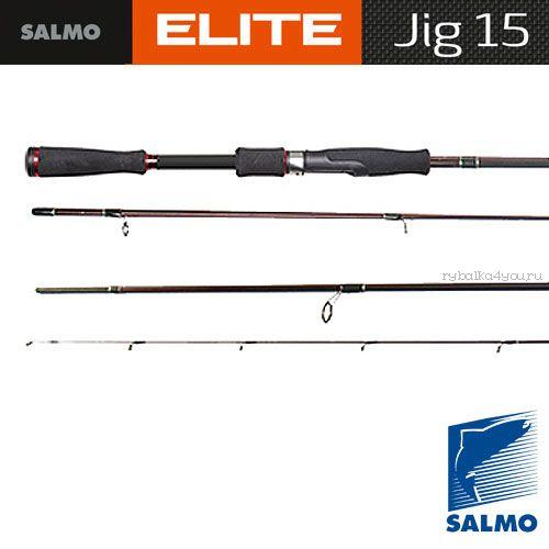 Спиннинг Salmo Elite JIG 15 2.40м / тест до 15г