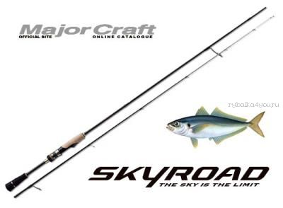 Спиннинг  Major Craft SkyRoad SKR-802L 2.44м / тест 7-23гр