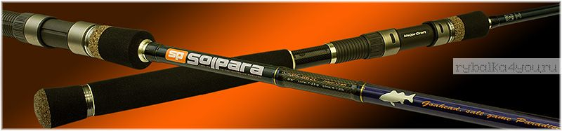 Спиннинг  Major Craft SolPara SPS-S762 M 2.29м / тест 0.5-5гр