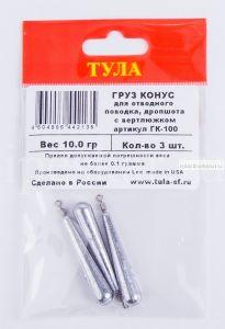 Груз Конус для отводного поводка Тула 35 гр / 3 шт в упаковке