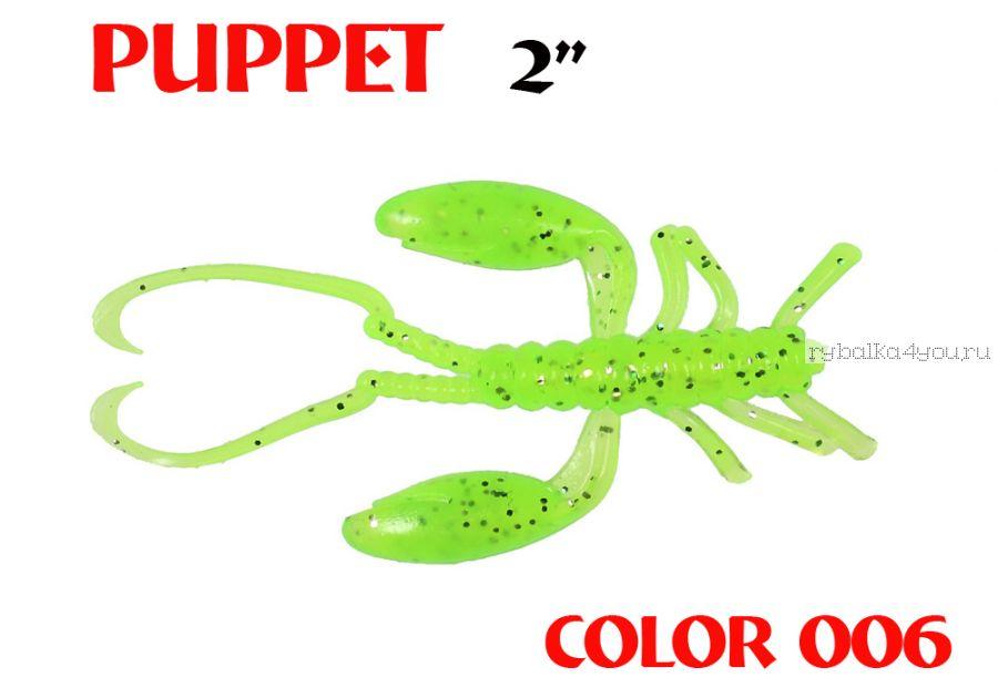 """Мягкая приманка Aiko  Puppet 2"""" 50 мм / 1,2 гр / запах рыбы / цвет - 006  (упаковка 8шт)"""