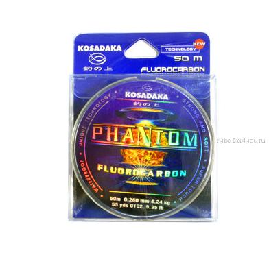 Леска флюорокарбон Kosadaka Phantom поводковая 50м