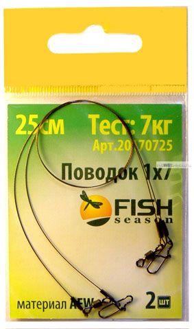 Поводок Fish Season  AFW 1x7  тест 14 кг (упак. 2 шт.)(Артикул:FS201714)