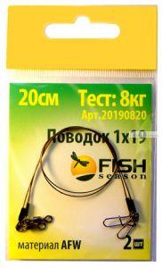 Поводок Fish Season AFW 1x19, тест 5 кг (упак. 2 шт.)(Артикул:FS201905)