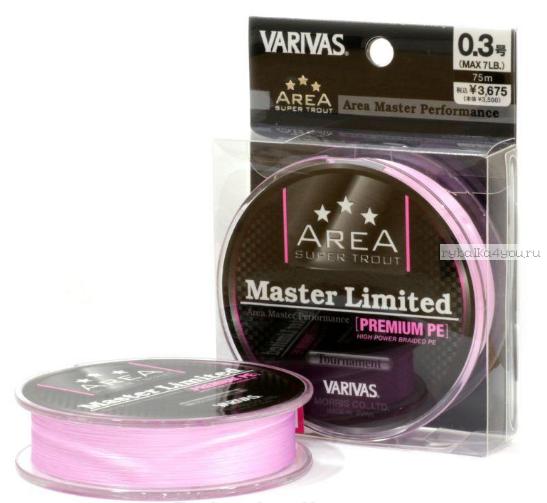 Купить Леска плетеная Varivas Area Super Trout Master Limited Premium PE 75 м pink